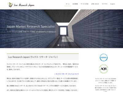 市場調査会社 ― ラックス・リサーチ・ジャパン