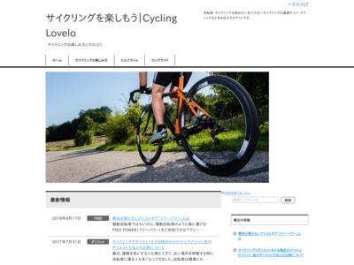 サイクリングを楽しもう|Cycling Lovelo