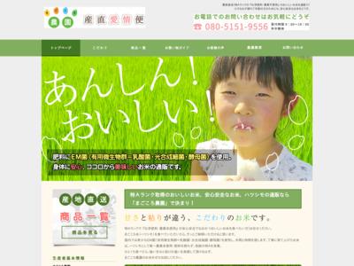 減農薬米の通販・農家直送【まごころ農園】