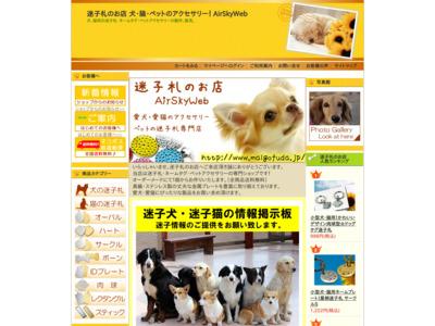 犬・猫・ペットの迷子札!迷子札のお店 AirSkyWeb