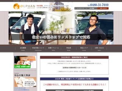 空室対策賃貸マンション 埼玉県 加須  ALPHAN有限会社