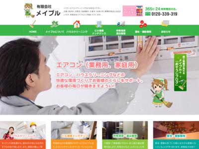 ハウスクリーニング・建物管理の有限会社メイプル(奈良県生駒市)