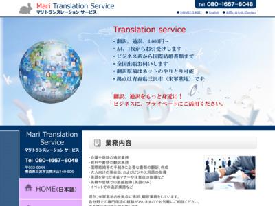 翻訳・通訳のマリトランスレーションサービス 青森県三沢市