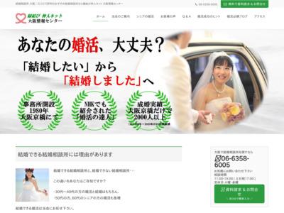 大阪市の結婚相談所「全国仲人連合会」