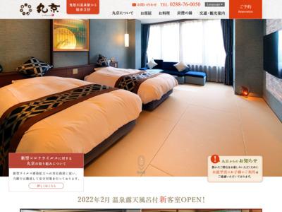 鬼怒川温泉の旅館をお探しなら丸京へ