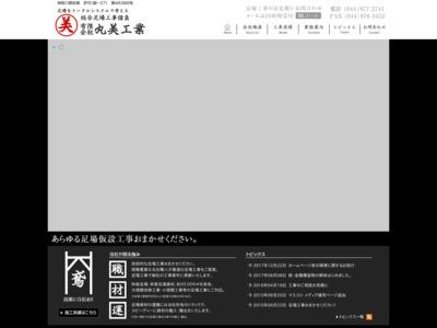 足場工事・足場仮設は神奈川県川崎市の丸美工業へ 川崎市 神奈川県