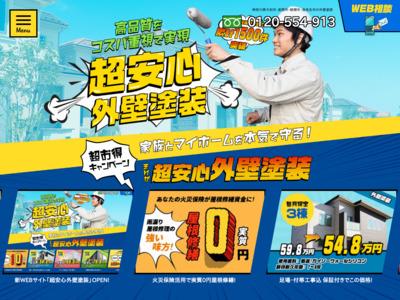 神奈川 大和市で外壁塗装を専門に行っております株式会社マルセイテック