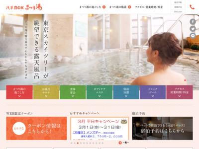 TOP|浅草ROX「まつり湯」