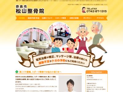 スポーツ障害や腰痛に関する相談は奈良市松山整骨院にお任せ