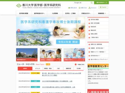 香川大学 三木町医学部キャンパス