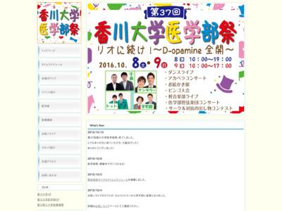 香川大学 三木町医学部キャンパス/第37回医学部祭