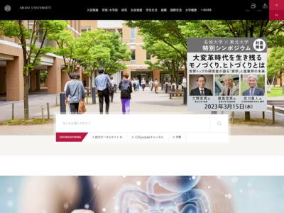 名城大学 天白キャンパス