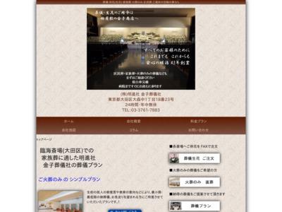 ご葬儀の事なら(株)明進社 金子葬儀社