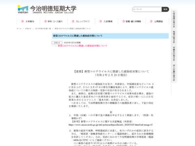 今治明徳短期大学/学生祭