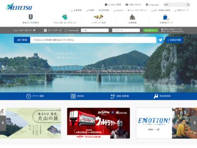http://www.meitetsu.co.jp/
