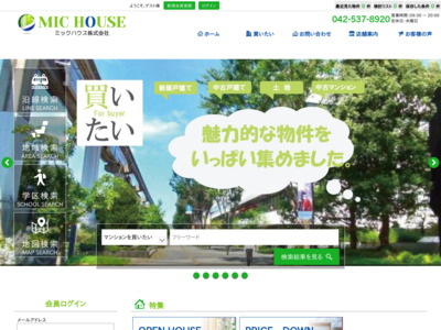 MIC HOUSE