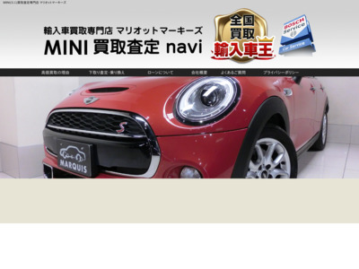 MINI(ミニ)買取査定専門店|マリオット・マーキーズ