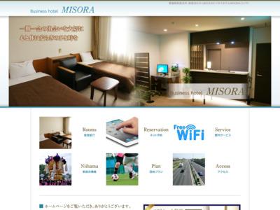 ビジネスホテル MISORA