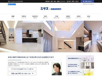 良質住宅設計 ミタス 一級建築士事務所