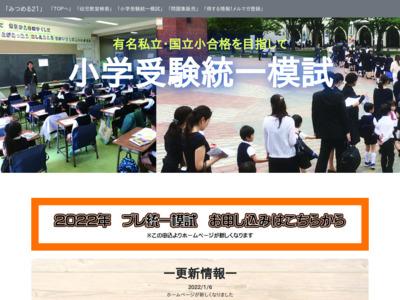 小学受験の教育ポータルサイトみつめる21