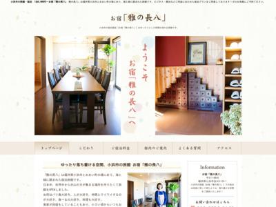 小浜市の旅館・宿泊 1泊5,200円〜お宿「雅の長八」