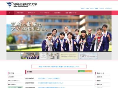 宮崎産業経営大学