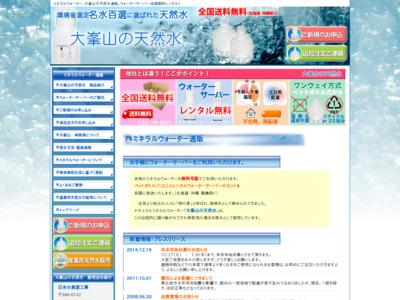 奈良県吉野郡大峯山の天然水通販、日本水資源工業