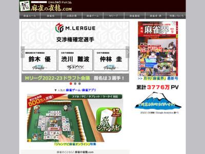 無料麻雀ゲーム・役・ルール、マージャンの雀龍.com