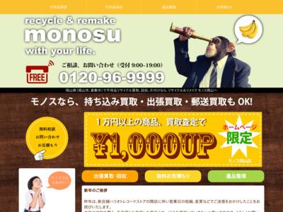 不用品リサイクル買取モノス岡山