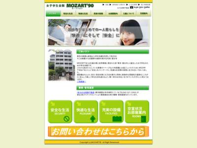 女子学生会館MOZART(モーツァルト)90|東京都国分寺市