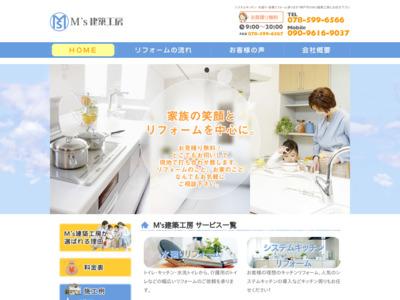 水廻りも含めた全面リフォームなら神戸市のM's建築工房にお任せください