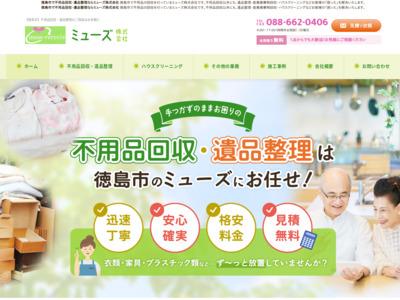 徳島市で不用品回収・遺品整理ならミューズ株式会社