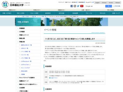 日本福祉大学 東海キャンパス/東海キャンパス祭