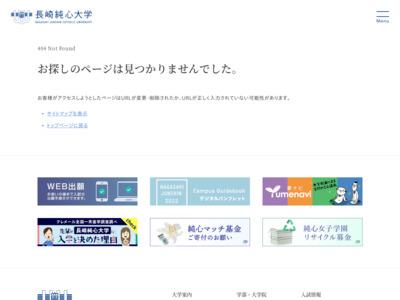 長崎純心大学/第51回純心祭