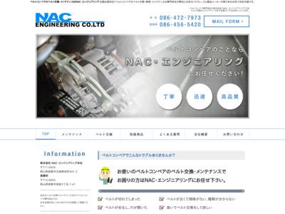 ベルトコンベアのベルト交換や修理・メンテナンス - NAC・エンジニアリング