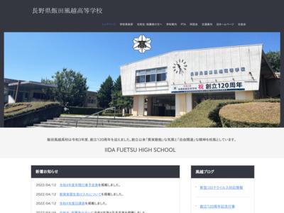飯田風越高等学校