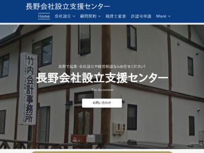 長野会社設立支援センター (竹内会計事務所)