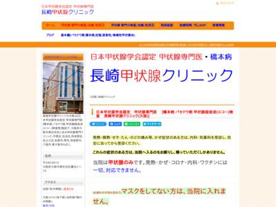甲状腺 動脈硬化 糖尿病専門の長崎クリニック(大阪)