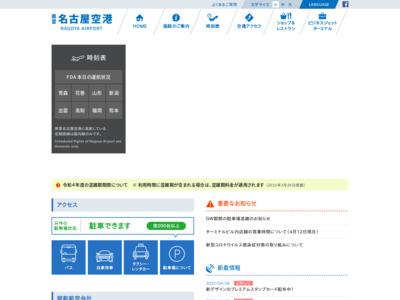 http://www.nagoya-airport-bldg.co.jp/