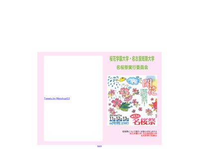 桜花学園大学・名古屋短期大学/第53回名桜祭