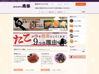 日本酒 つまみの通販珍味南部