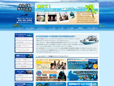 なんくるダイバーズ沖縄
