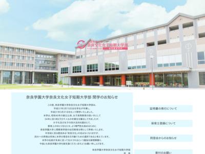奈良学園大学<br> 奈良文化女子短期大学部