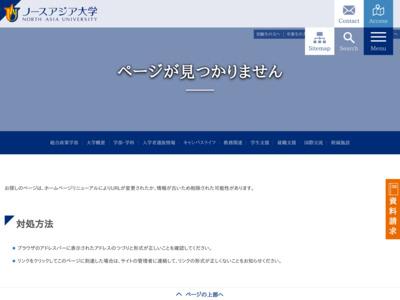 ノースアジア大学・秋田栄養短期大学/高杉祭
