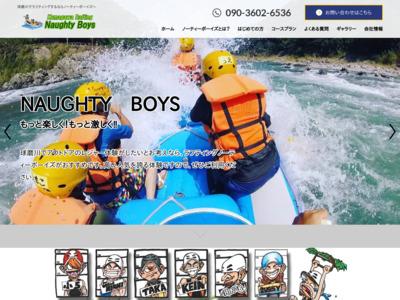 Kumagaya Rafting ノーティーボーイズ