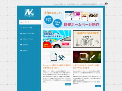岩手ホームページ制作・ポスター作成|株式会社NPC