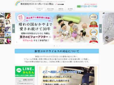 岡山県下で最安値のリフォーム会社