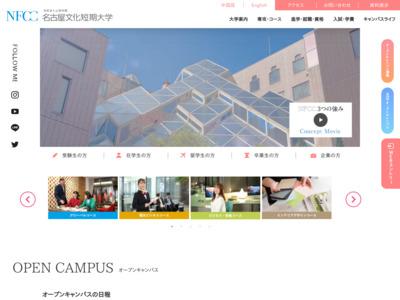名古屋文化短期大学