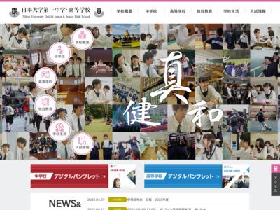 日本大学第一中学・高等学校