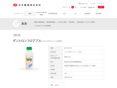 http://www.nichino.co.jp/products/query/id2.php?id=60